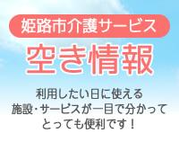 姫路市介護サービス 空き情報